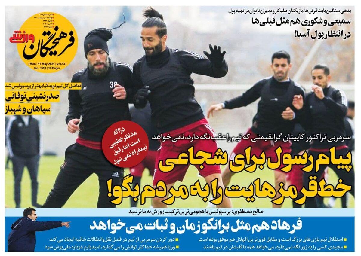 جلد روزنامه فرهیختگان وررزشی دوشنبه ۲۷ اردیبهشت