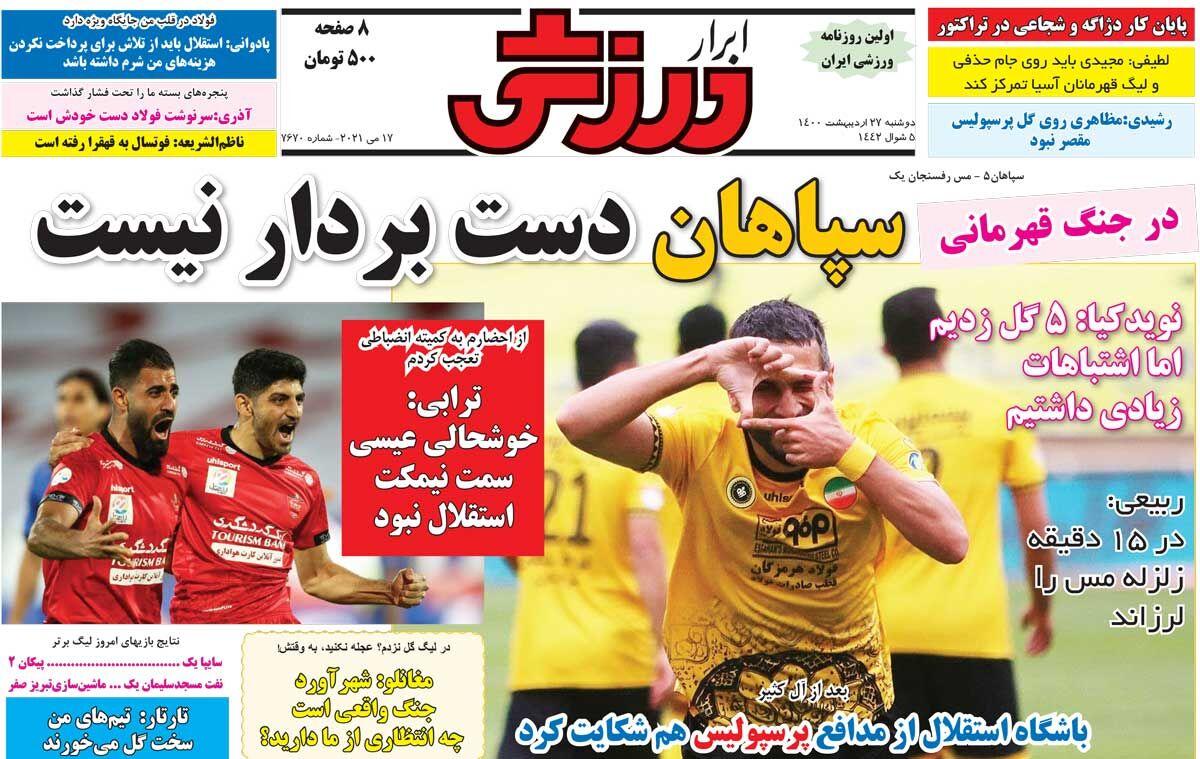جلد روزنامه ابرار ورزشی دوشنبه ۲۷ اردیبهشت