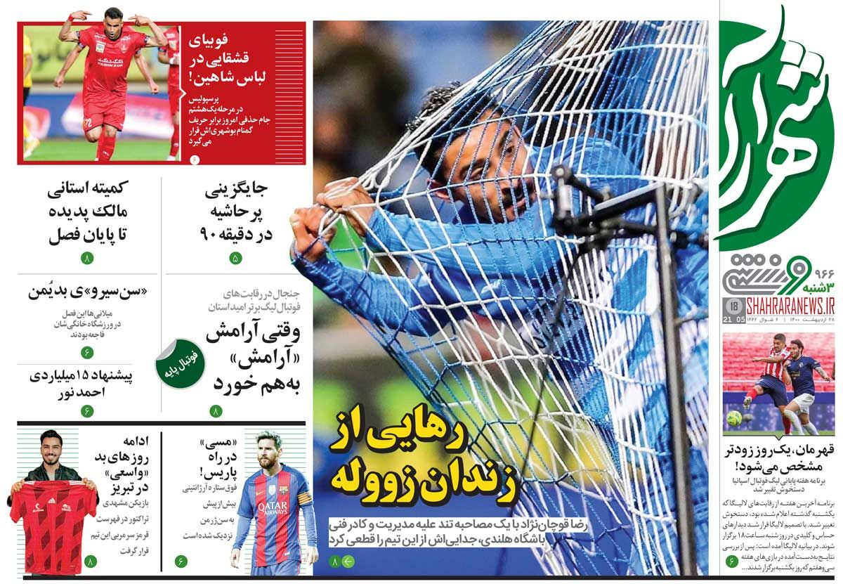 جلد ورزشی روزنامه شهرآرا سهشنبه ۲۸ اردیبهشت