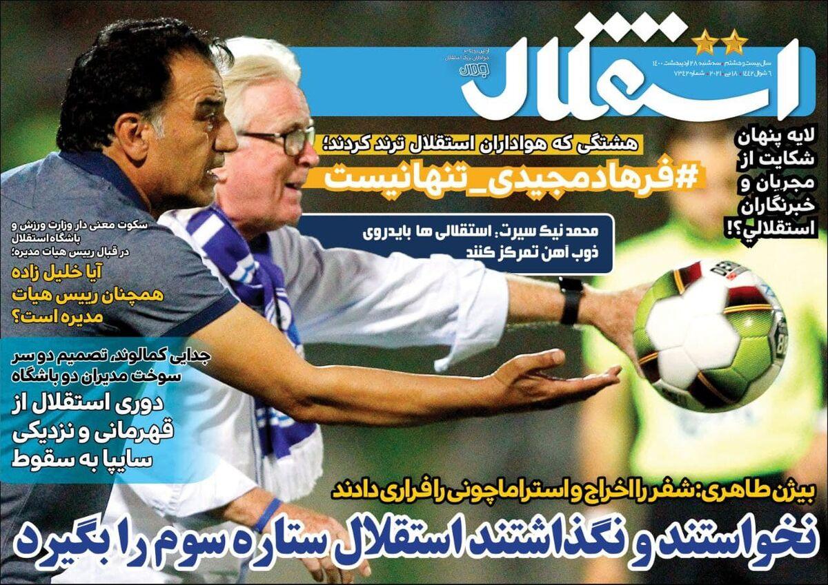 جلد روزنامه استقلال جوان سهشنبه ۲۸ اردیبهشت