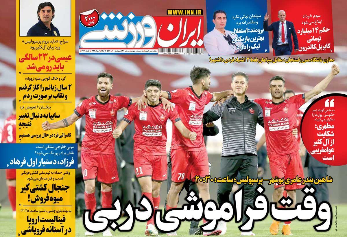 جلد روزنامه ایران ورزشی سهشنبه ۲۸ اردیبهشت