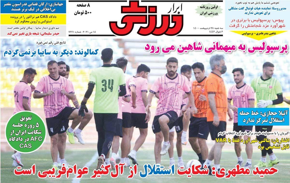 جلد روزنامه ابرار ورزشی سهشنبه ۲۸ اردیبهش