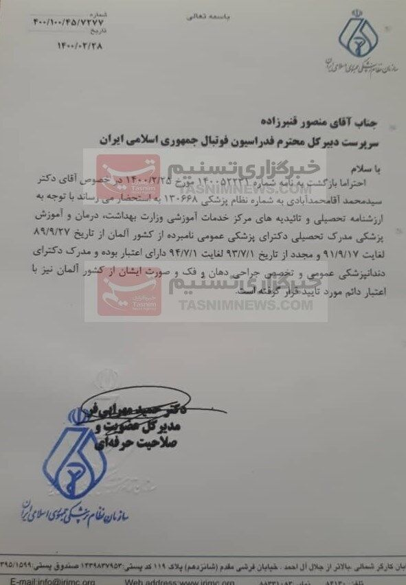 عکس| پزشک مدنظر استقلال مدرک لازم را ندارد/ ادعای فرهاد هم پوچ شد