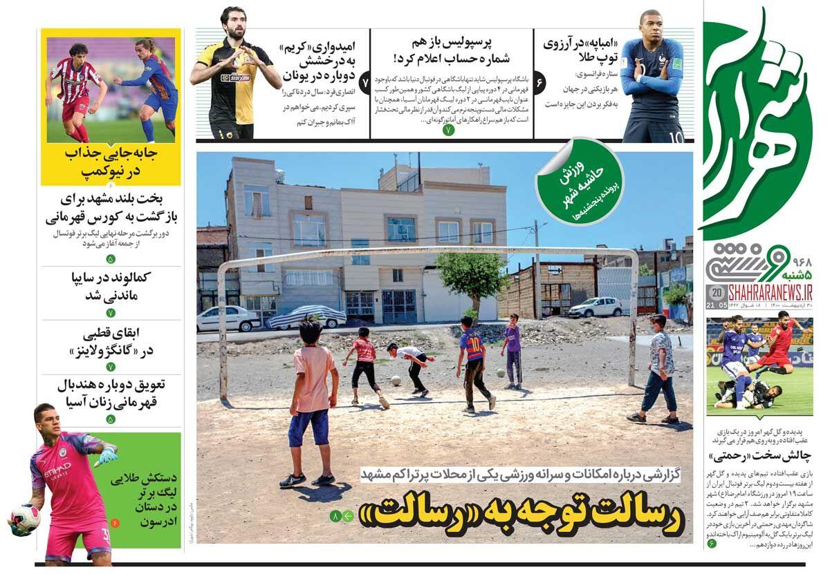 جلد ورزشی روزنامه شهرآرا پنجشنبه ۳۰ اردیبهشت