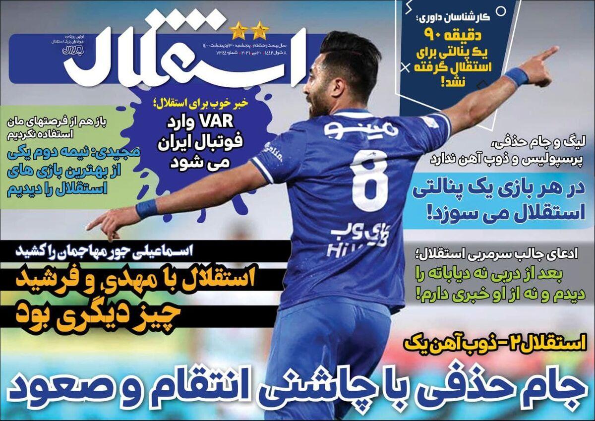 جلد روزنامه استقلال جوان پنجشنبه ۳۰ اردیبهشت