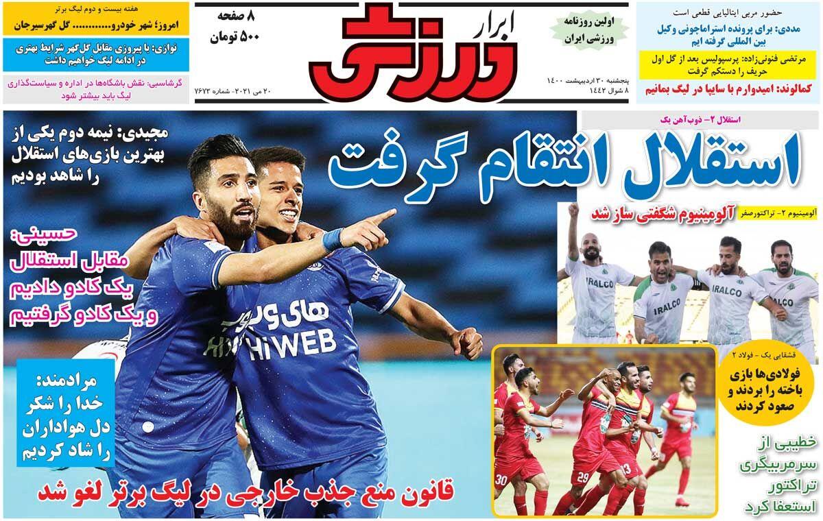 جلد روزنامه ابرار ورزشی پنجشنبه ۳۰ اردیبهشت