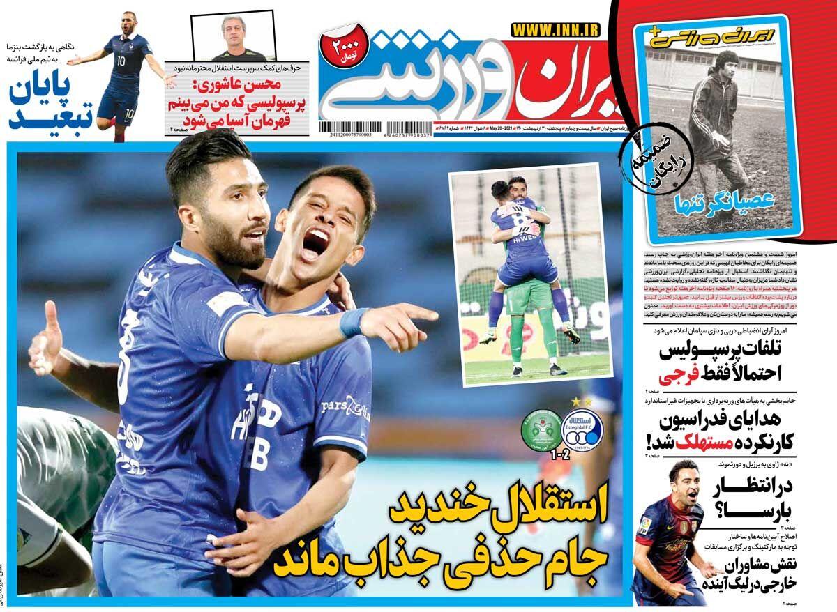 جلد روزنامه ایران ورزشی پنجشنبه ۳۰ اردیبهشت