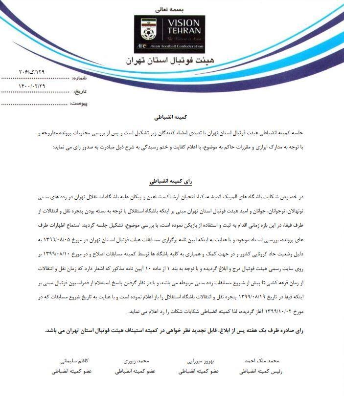 تغییر موضع هیات فوتبال در ثبت قرارداد غیرقانونی بازیکنان/ شکایت باشگاهها از استقلال رد شد+نامه