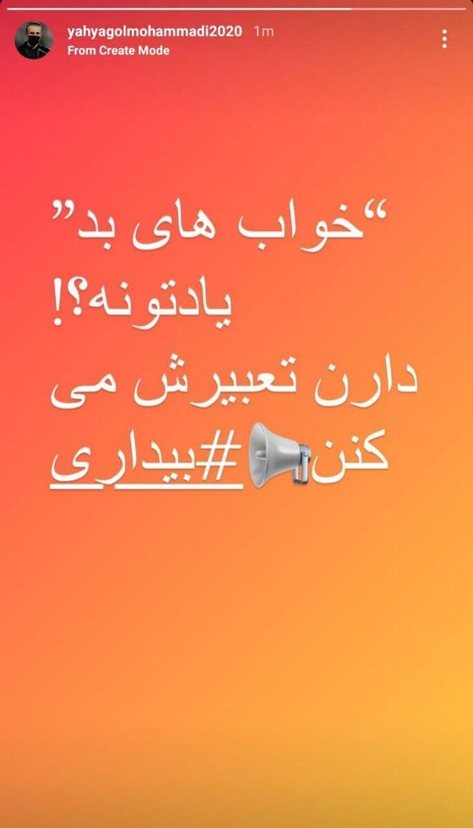 اولین واکنش یحیی به محرومیت بازیکنان تیمش/ اشاره سرمربی پرسپولیس به ماجرای مشکوک