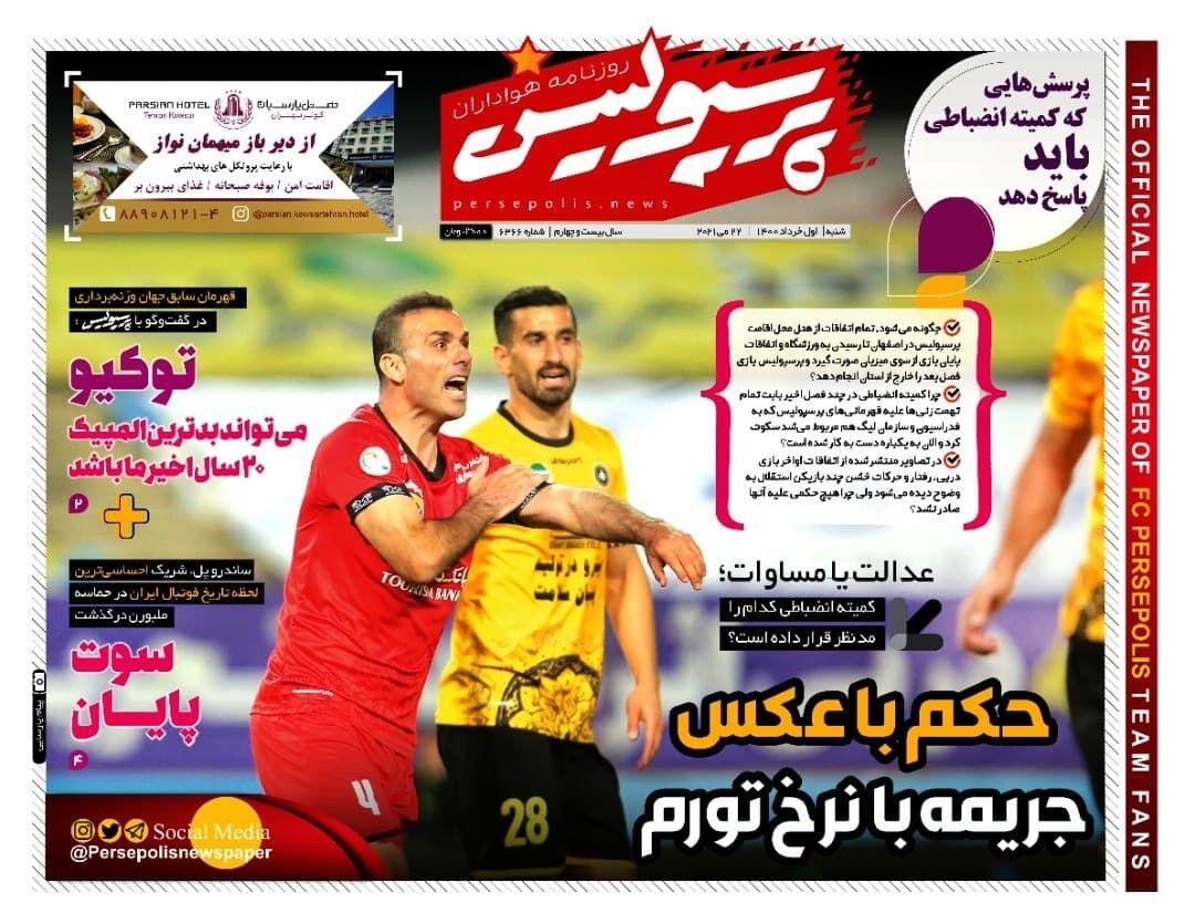 جلد روزنامه پرسپولیس شنبه ۱ خرداد