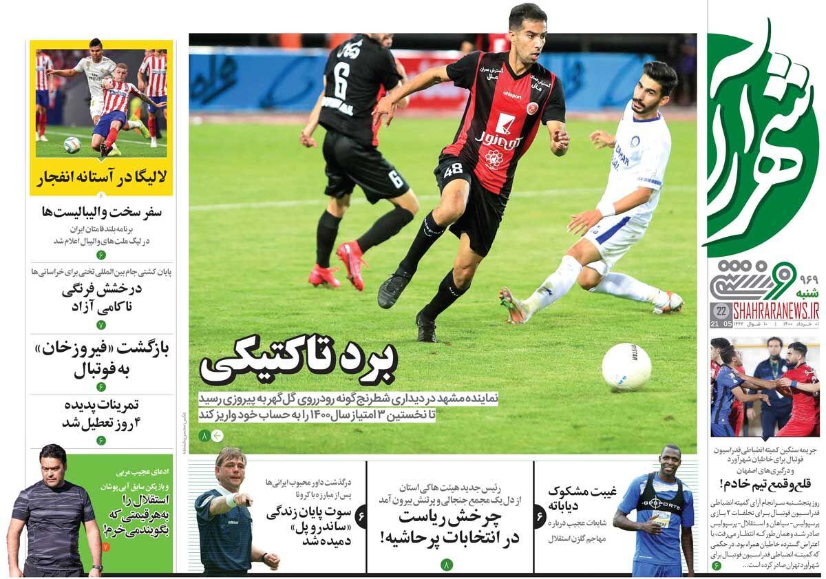 جلد ورزشی روزنامه شهرآرا شنبه ۱ خرداد