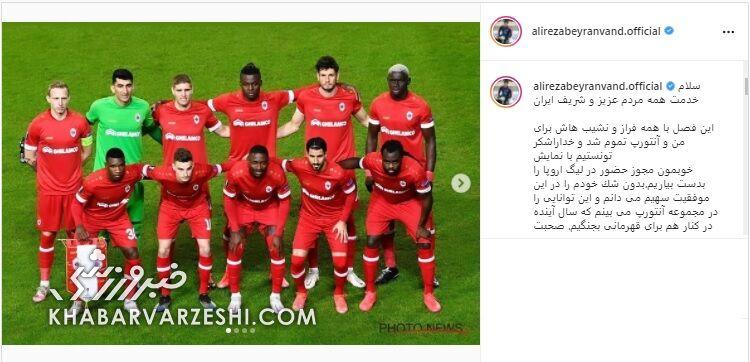 بیرانوند: بالاخره خردادی که همه منتظرش بودند از راه رسید/ با کلی رویای قشنگ به فوتبال اروپا آمدم