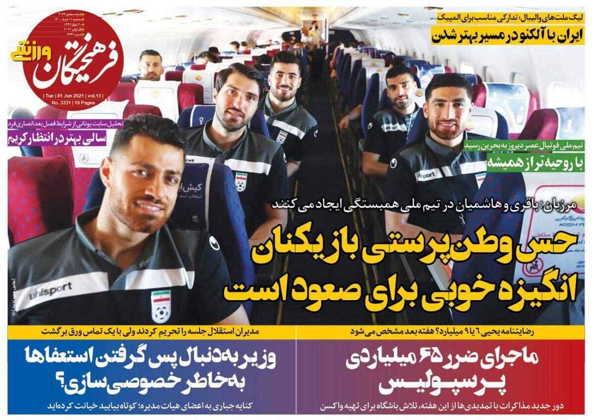 جلد روزنامه فرهیختگان ورزشی سهشنبه ۱۱ خرداد