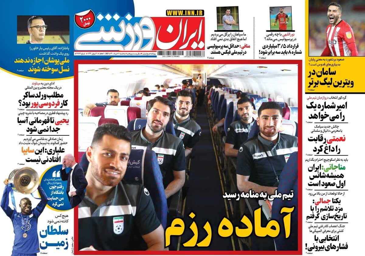 جلد روزنامه ایران ورزشی سهشنبه ۱۱ خرداد