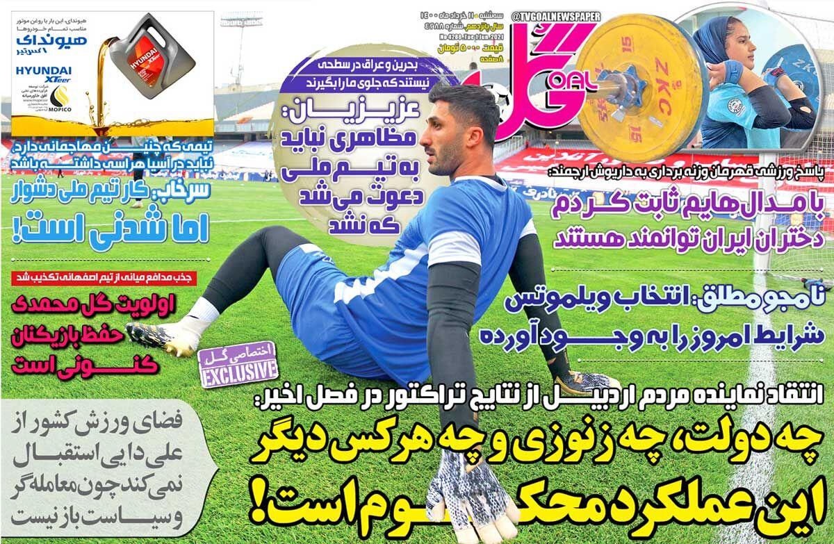 جلد روزنامه گل سهشنبه ۱۱ خرداد