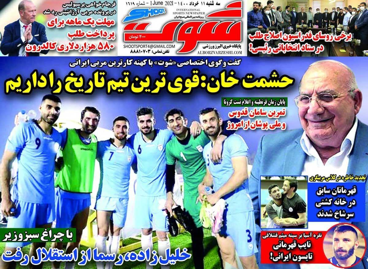 جلد روزنامه شوت سهشنبه ۱۱ خرداد