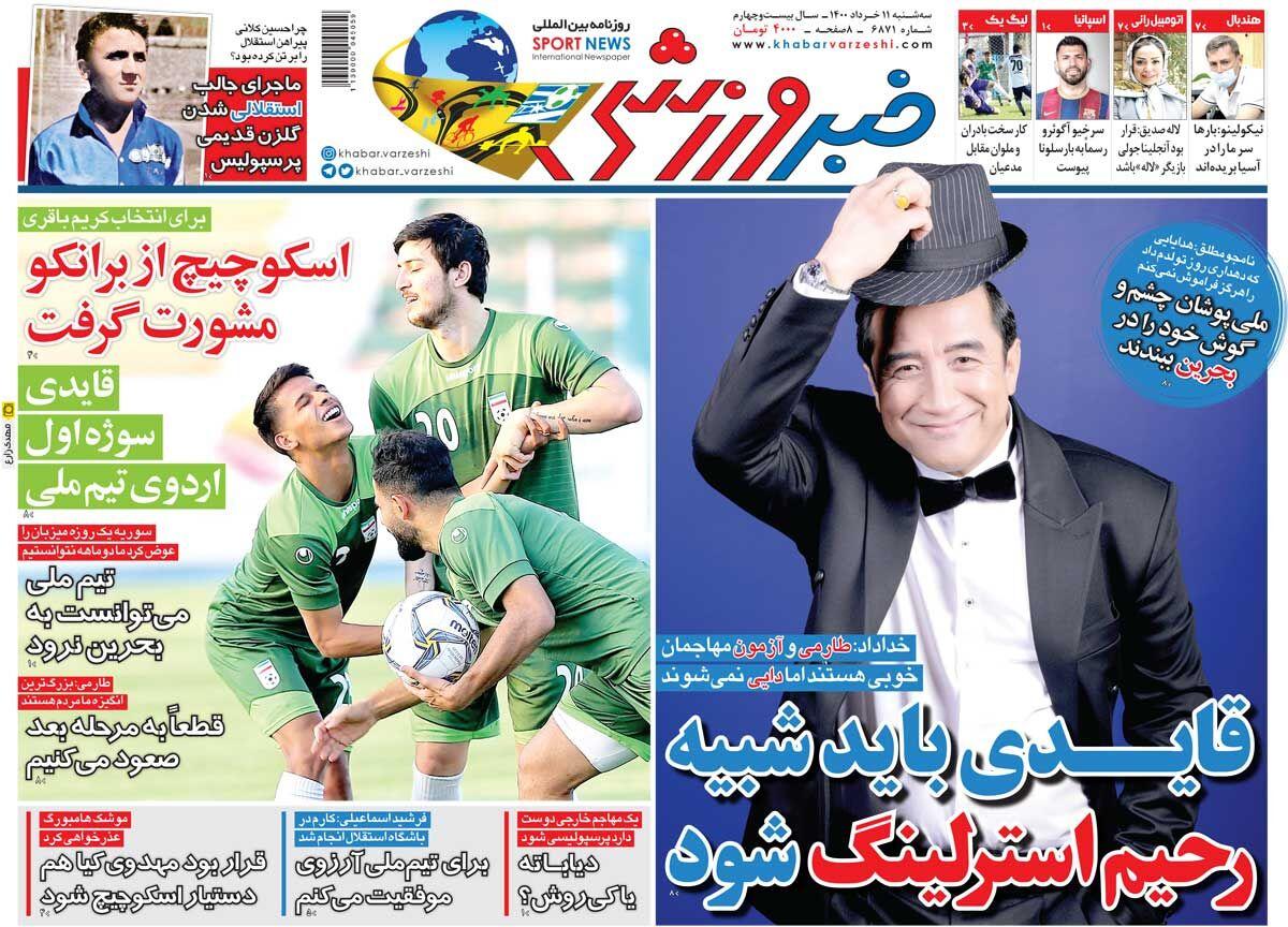 جلد روزنامه خبر ورزشی سهشنبه ۱۱ خرداد