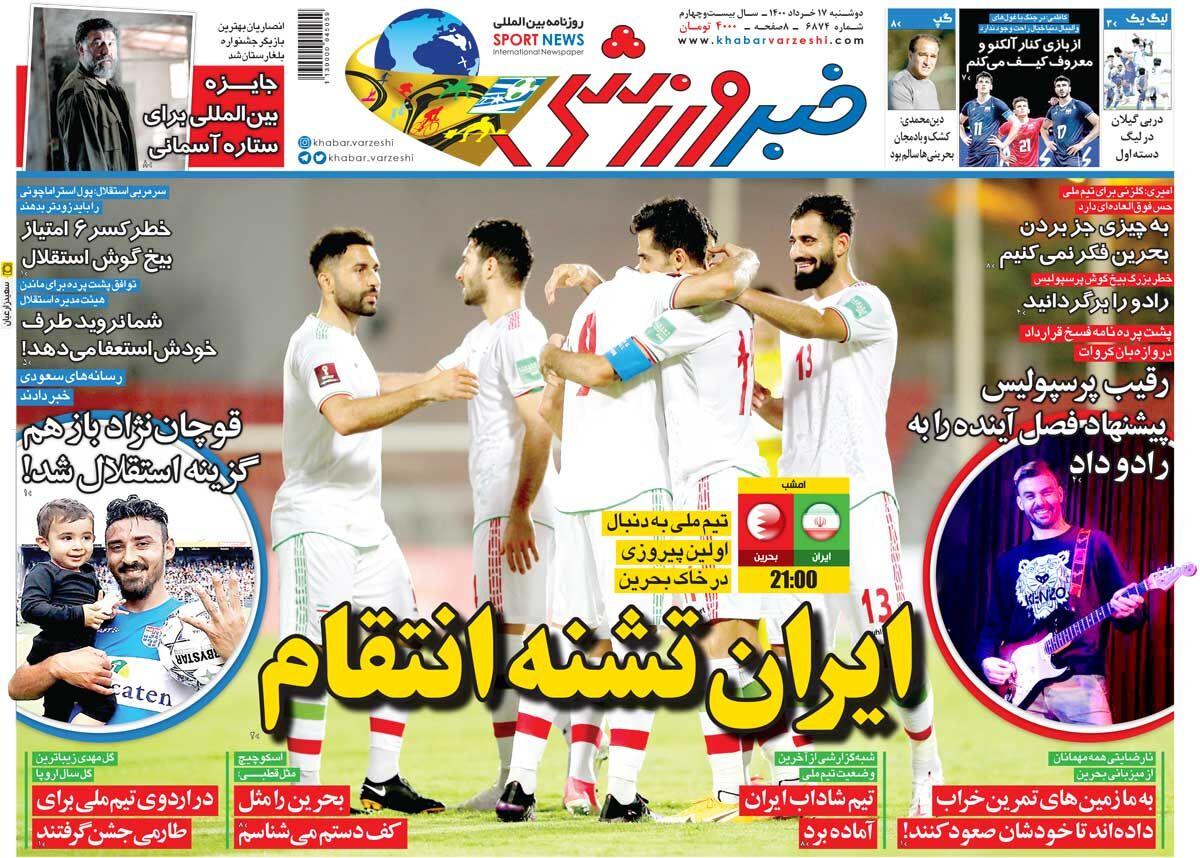 جلد روزنامه خبر ورزشی دوشنبه ۱۷ خرداد