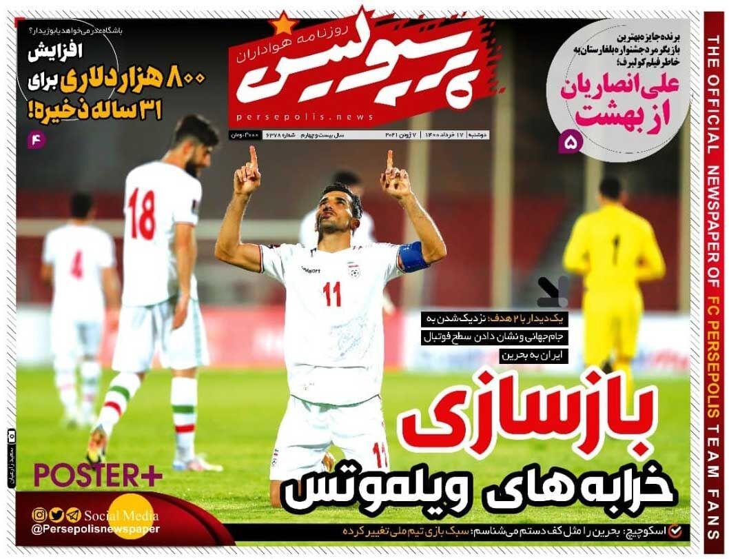 جلد روزنامه پرسپولیس دوشنبه ۱۷ خرداد