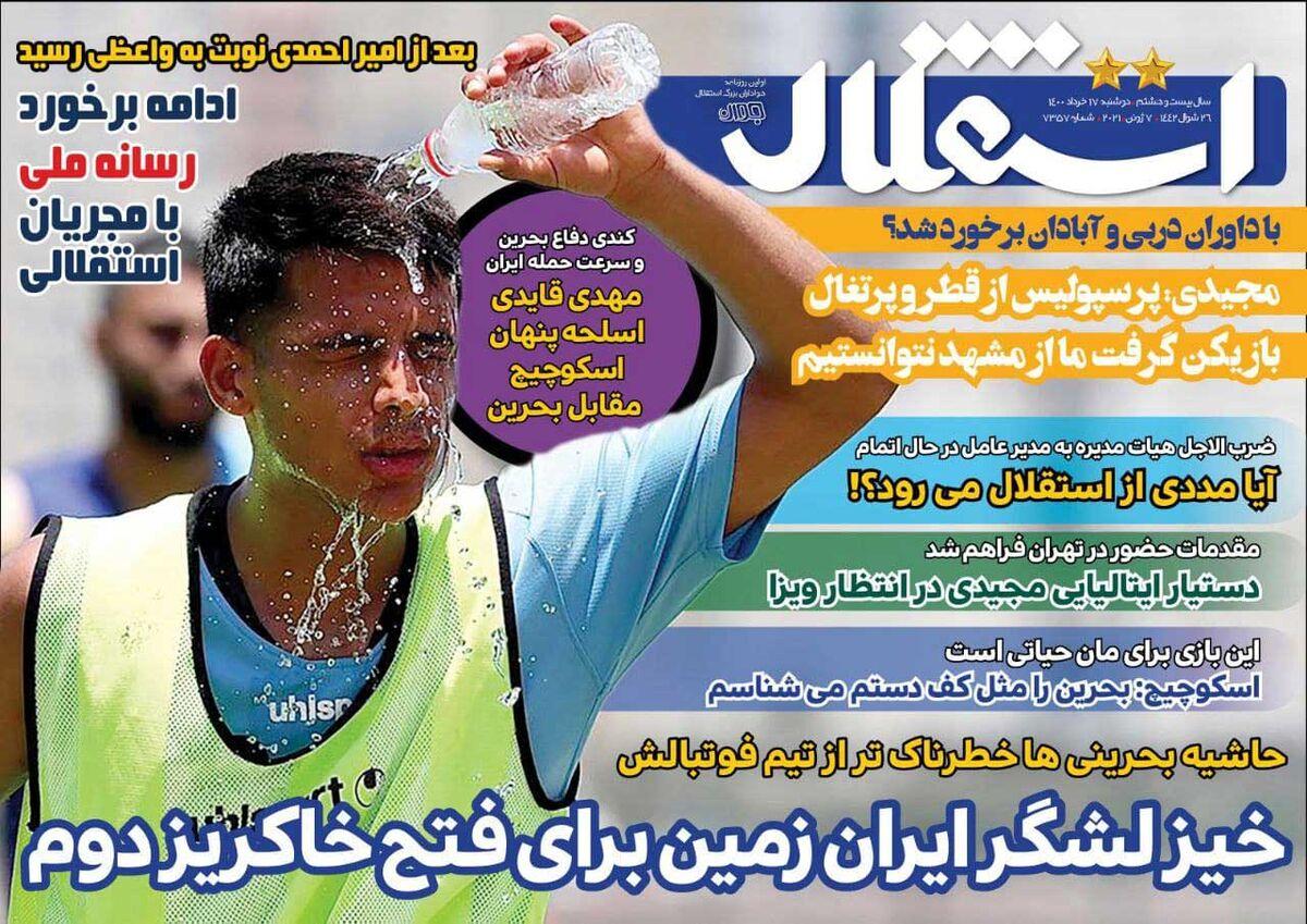 جلد روزنامه استقلال جوان دوشنبه ۱۷ خرداد