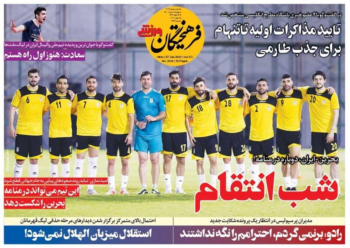 جلد روزنامه فرهیختگان ورزشی دوشنبه ۱۷ خرداد
