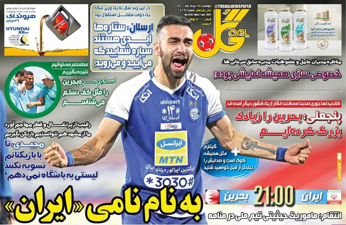 جلد روزنامه گل دوشنبه ۱۷ خرداد