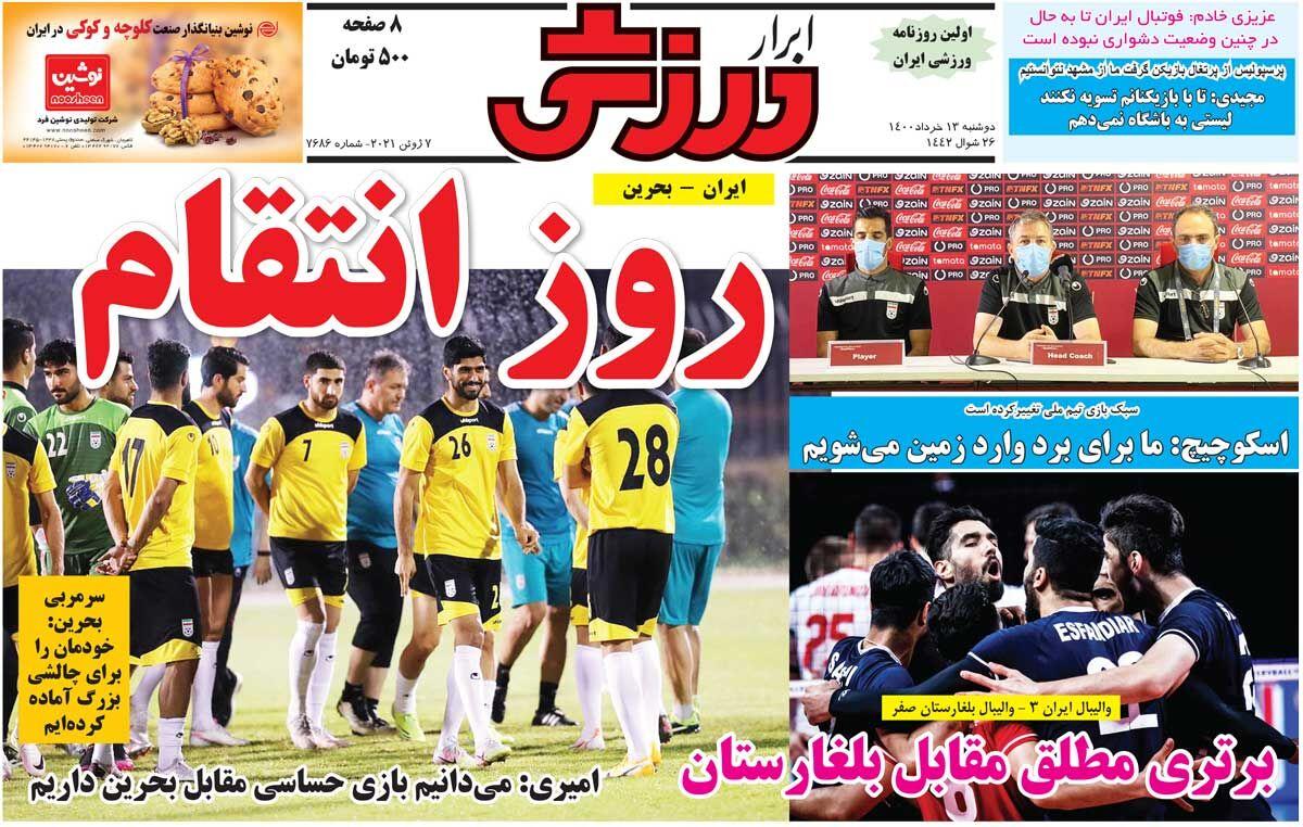 جلد روزنامه ابرار ورزشی دوشنبه ۱۷ خرداد