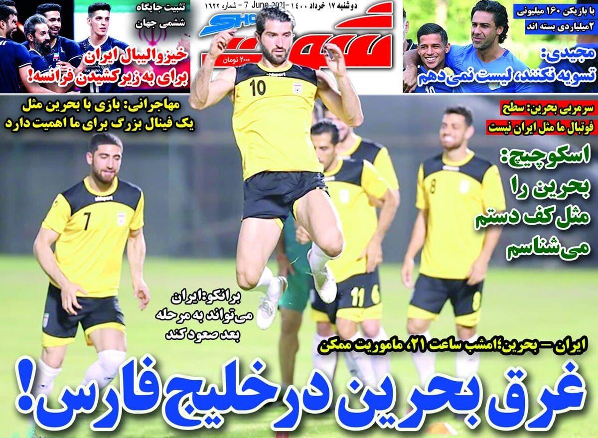 جلد روزنامه شوت دوشنبه ۱۷ خرداد