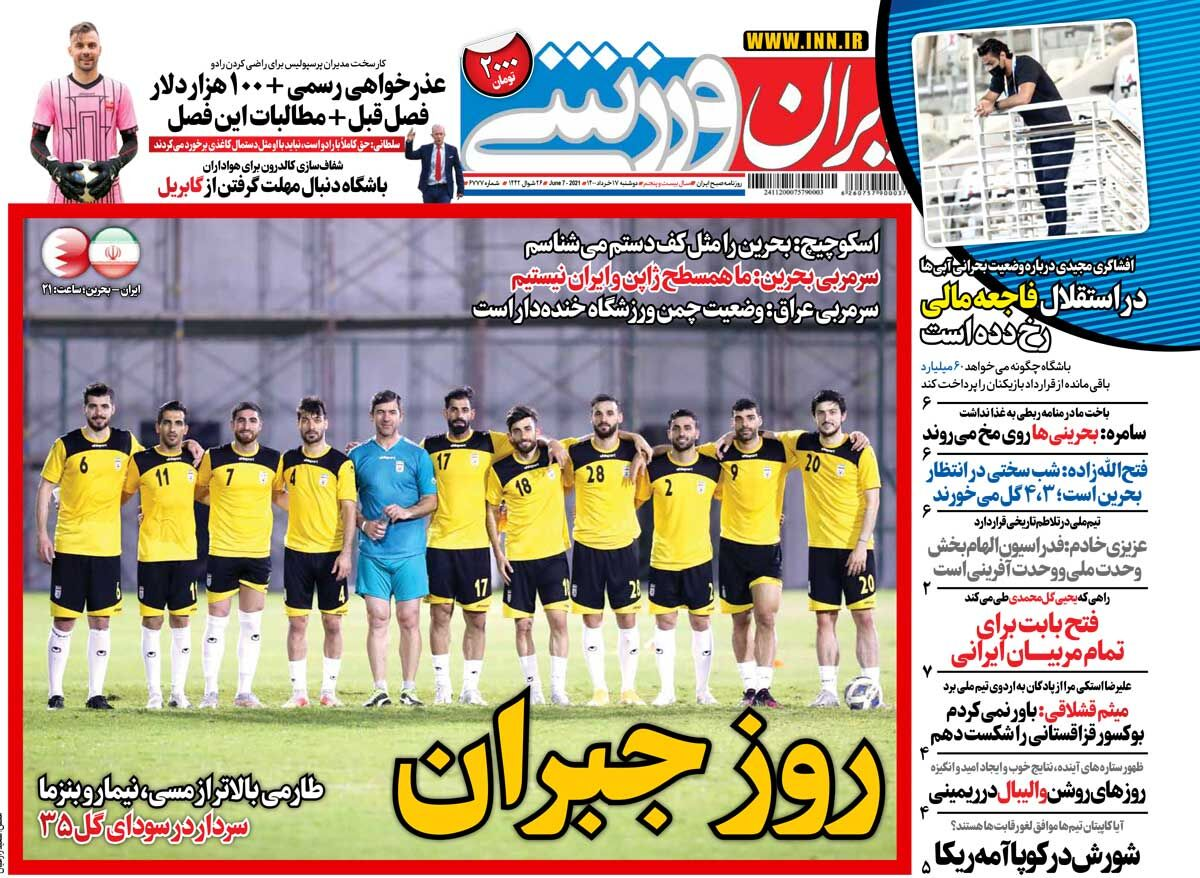 جلد روزنامه ایران ورزشی دوشنبه ۱۷ خرداد