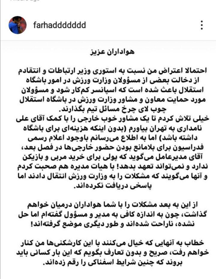 پست طوفانی مجیدی علیه مدیرعامل استقلال و اتهام به آذری جهرمی/ سنگ اندازی عجیب علیه حضور مربی ایتالیایی