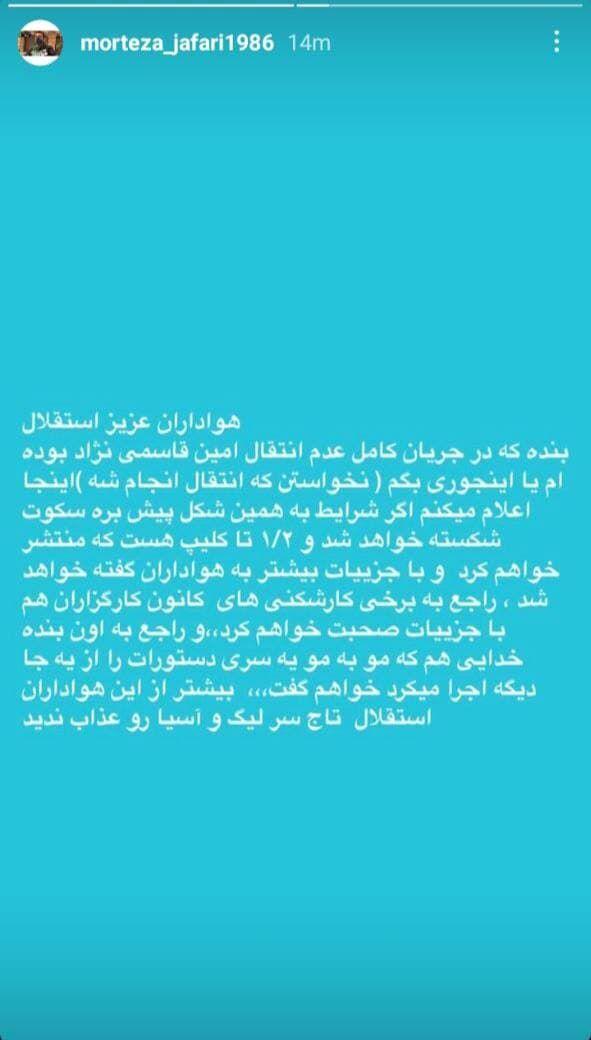 ویدیوهای جنجالی علیه مدیران باشگاه استقلال / افشاگری در خصوص کارشکنی در ماجرای جذب قاسمی نژاد