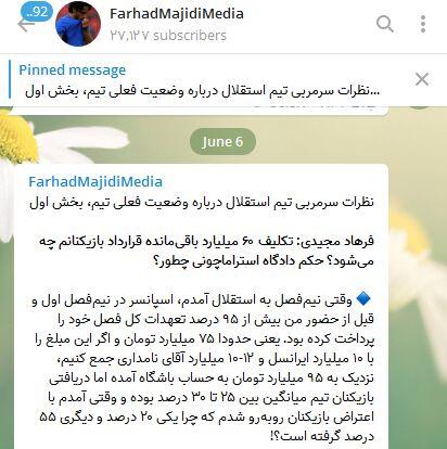 عکس  تناقصهای عجیب در صحبتهای فرهاد مجیدی درباره حامی مالی استقلال