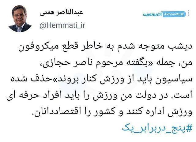 عکس | واکنش نامزد ریاست جمهوری به اظهارات پخش نشده اش در مورد ناصرحجازی