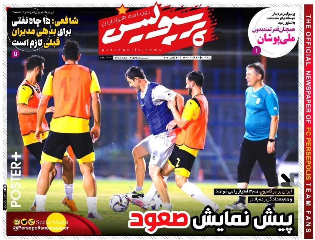 جلد روزنامه پرسپولیس پنجشنبه ۲۰ خرداد