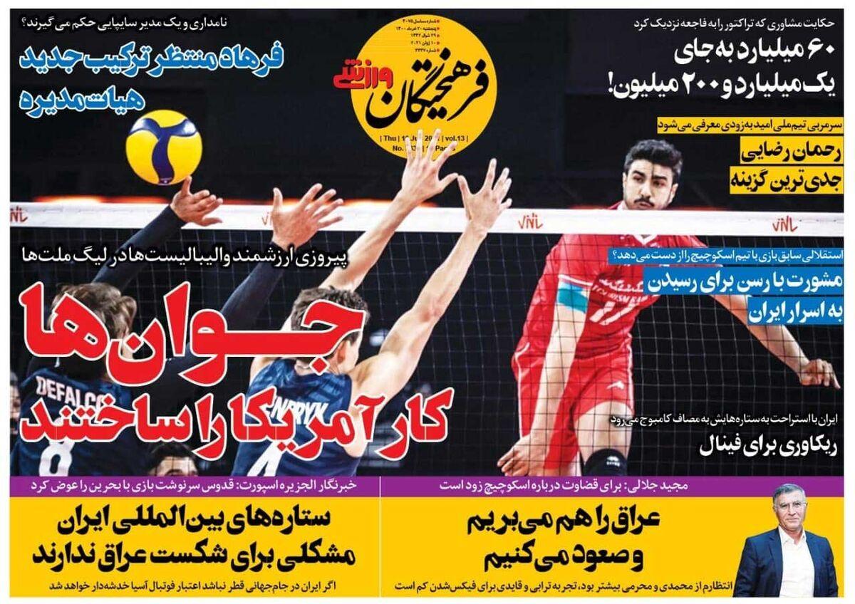 جلد روزنامه فرهیختگان ورزشی پنجشنبه ۲۰ خرداد