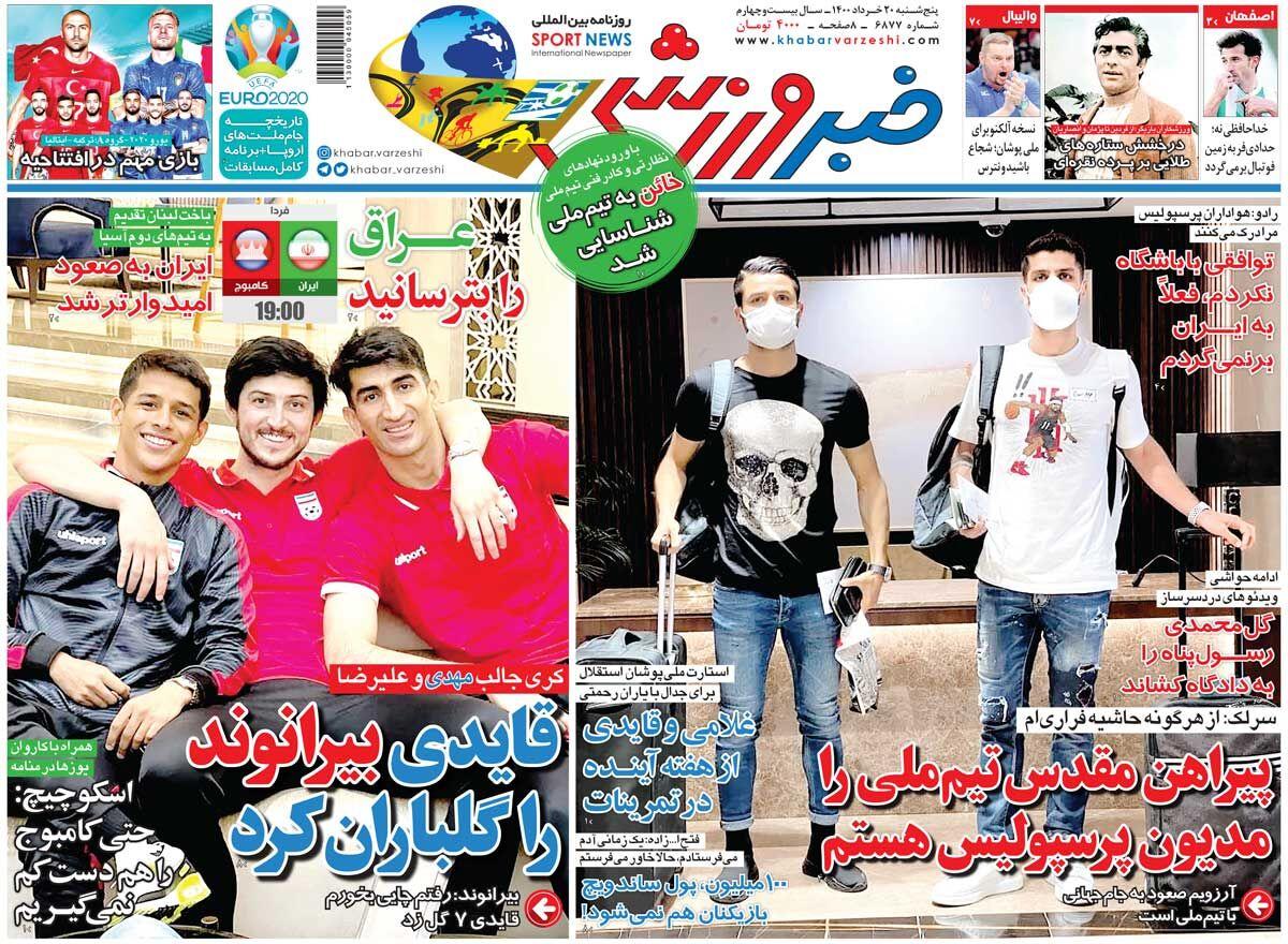 جلد روزنامه خبر ورزشی پنجشنبه ۲۰ خرداد