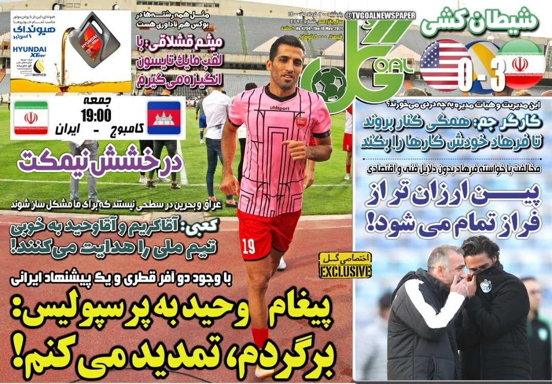 جلد روزنامه گل پنجشنبه ۲۰ خرداد