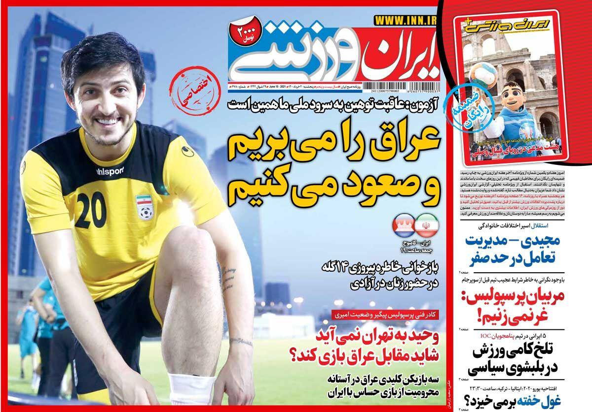 جلد روزنامه ایران ورزشی پنجشنبه ۲۰ خرداد