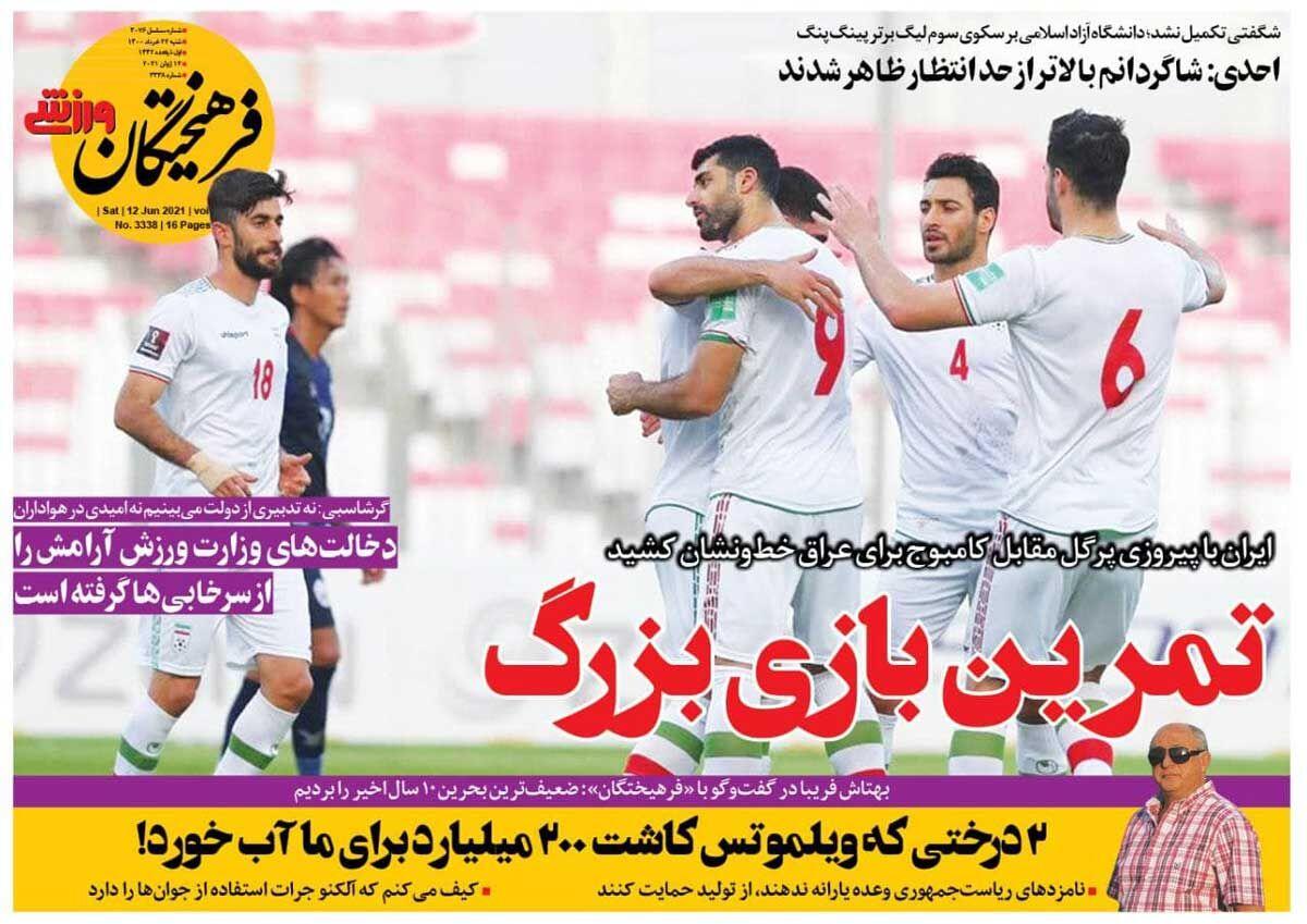 جلد روزنامه فرهیختگان ورزشی شنبه ۲۲ خرداد