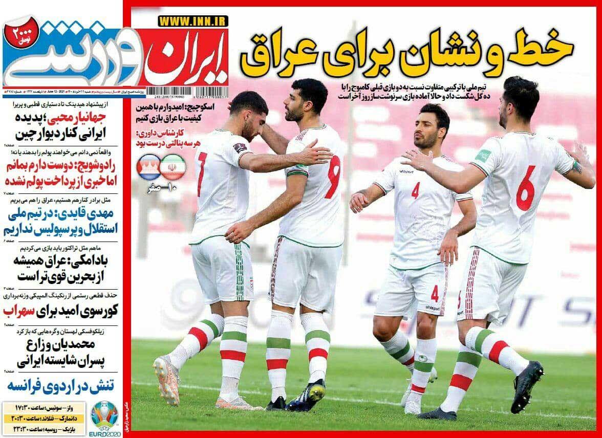 جلد روزنامه ایران ورزشی شنبه ۲۲ خرداد