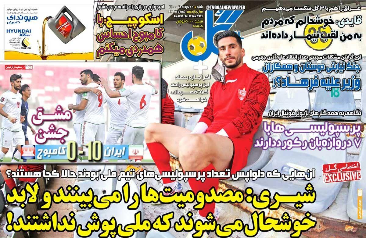 جلد روزنامه گل شنبه ۲۲ خرداد ۱۴۰۰