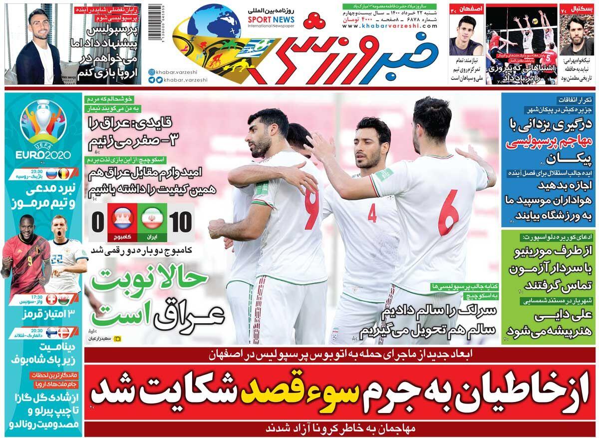 جلد روزنامه خبر ورزشی شنبه ۲۲ خرداد