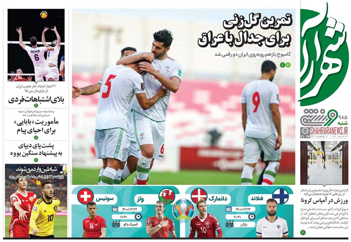 جلد ورزشی روزنامه شهرآرا شنبه ۲۲ خرداد