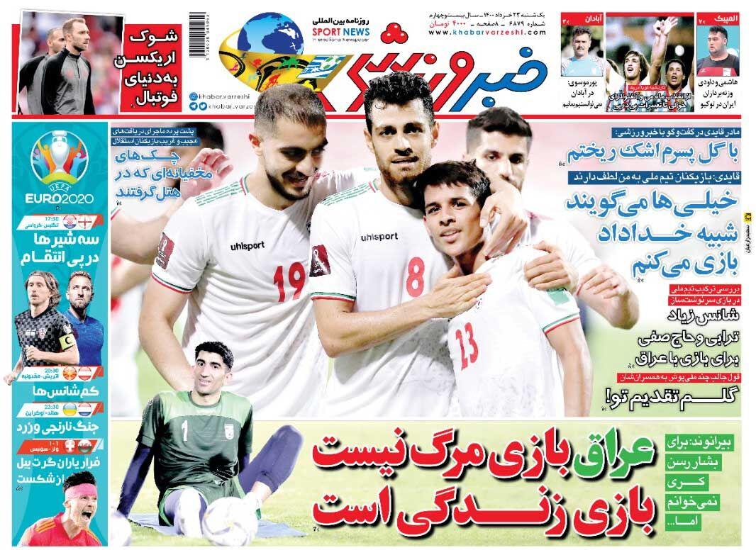 جلد روزنامه خبر ورزشی یکشنبه ۲۳ خرداد