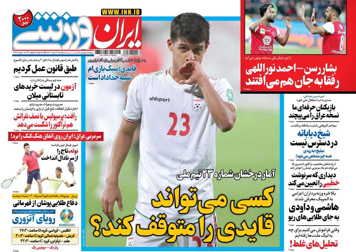 جلد روزنامه ایران ورزشی یکشنبه ۲۳ خرداد