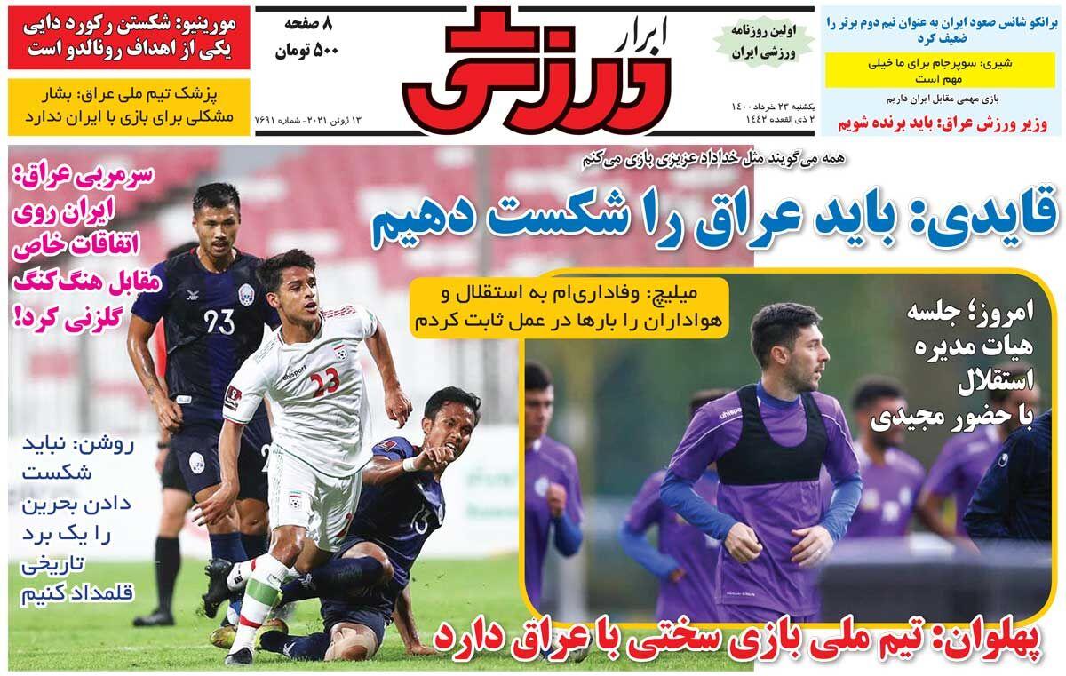 جلد روزنامه ابرار ورزشی یکشنبه ۲۳ خرداد
