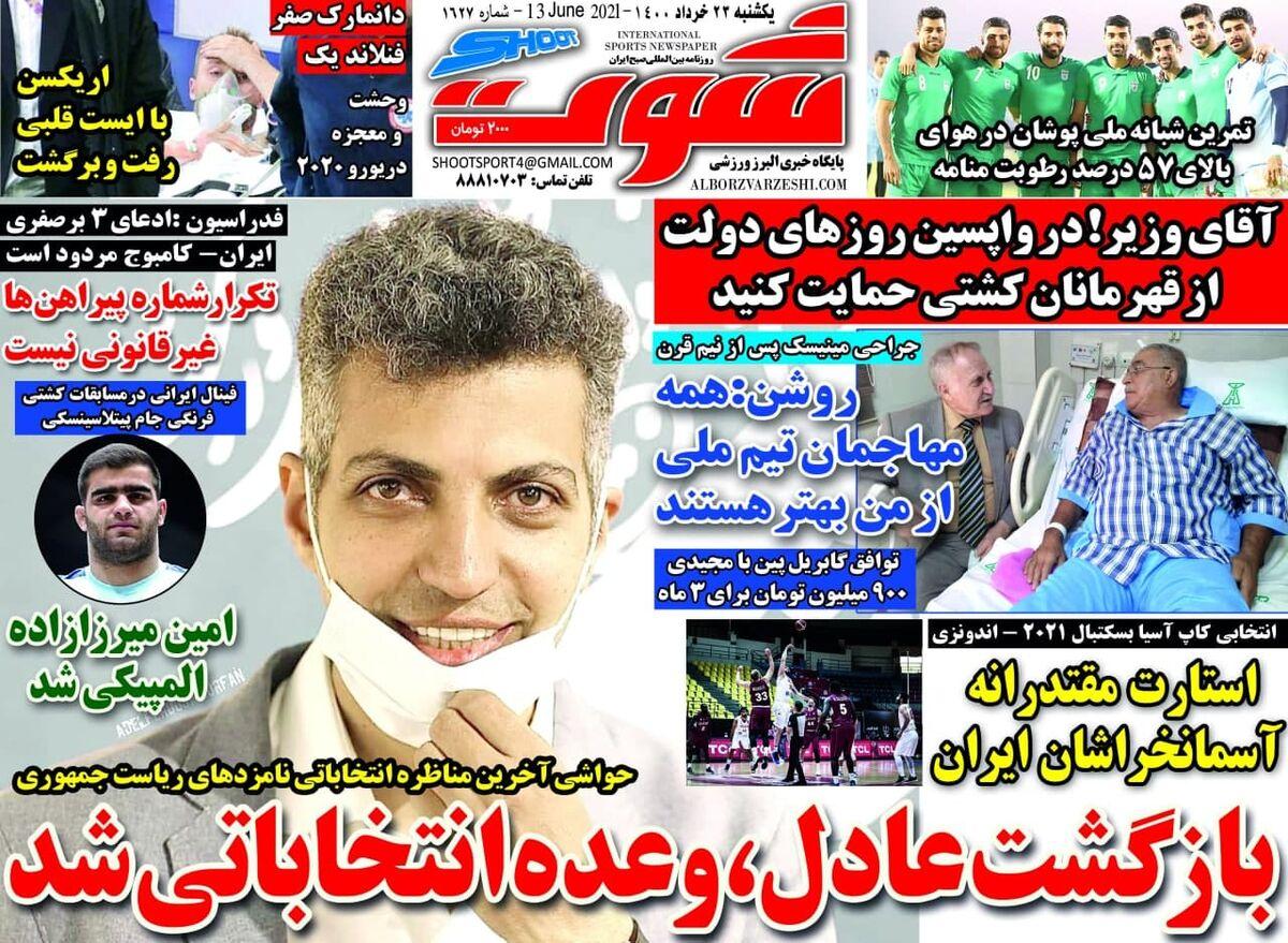 جلد روزنامه شوت یکشنبه ۲۳ خرداد