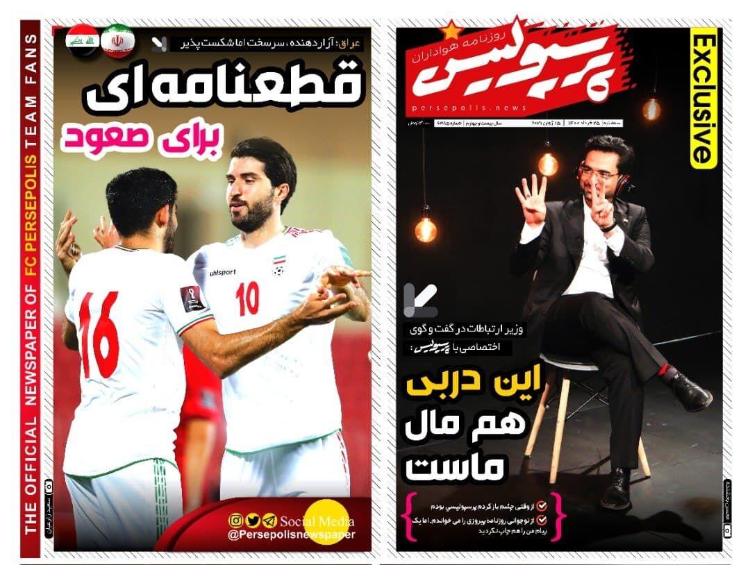 جلد روزنامه پرسپولیس سهشنبه ۲۵ خرداد