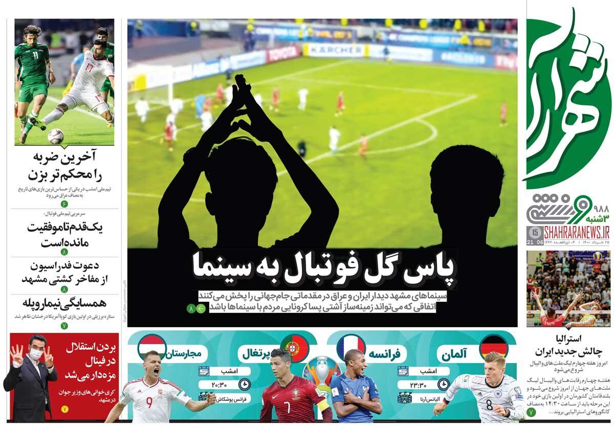 جلد ورزشی روزنامه شهرآرا سهشنبه ۲۵ خرداد