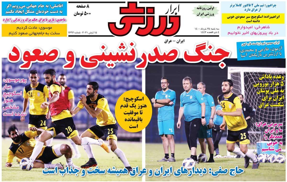 جلد روزنامه ابرار ورزشی سهشنبه ۲۵ خرداد